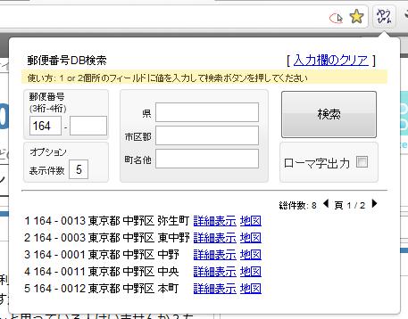 Google chrome bing for Code postal 97